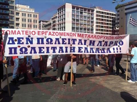 Κλείνουν την εθνική οδό οι εργαζόμενοι της ΛΑΡΚΟ