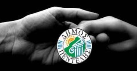 Δήμος Πεντέλης: Πρόγραμμα «κατ' οίκον φροντίδας συνταξιούχων»