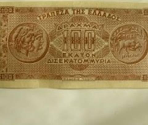 Δείτε το χαρτονόμισμα των 100 δισ. δραχμών (pics)