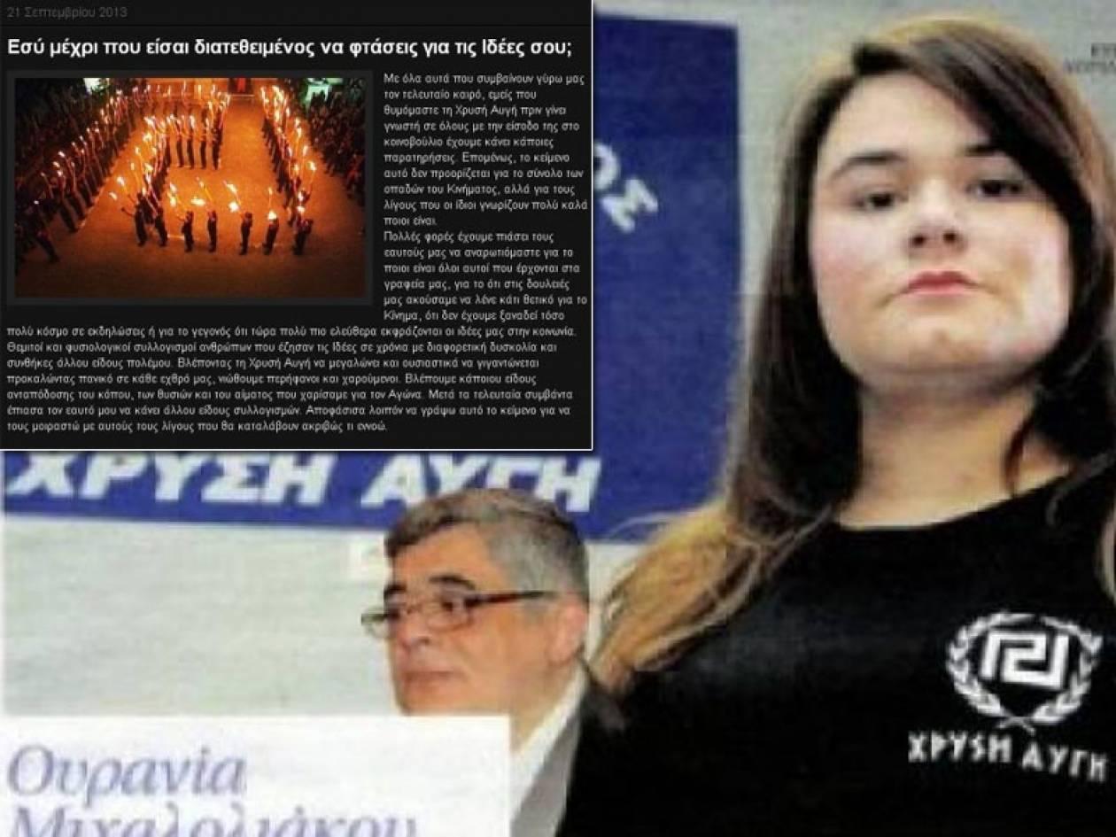 Ουρανία Μιχαλολιάκου: Χρυσαυγίτες θυσιαστείτε για το κόμμα