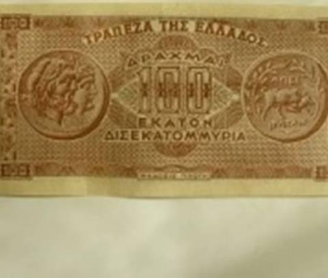 Δείτε το χαρτονόμισμα των 100 δισ. δραχμών (pic)