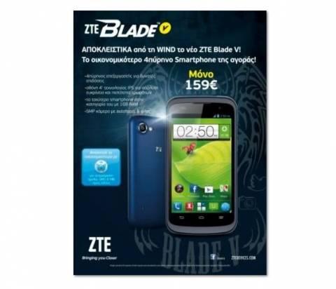 ZTE Blade V: ΑΠΟΚΛΕΙΣΤΙΚΑ από τα καταστήματα WIND