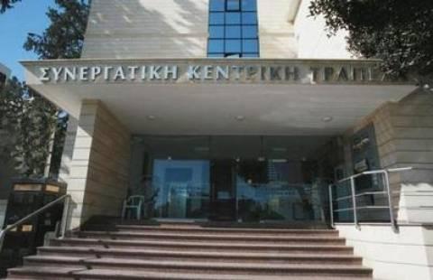 Την παραίτηση της έθεσε η Επιτροπεία της Κεντρικής Συνεργατικής