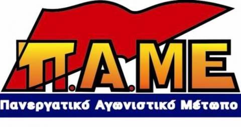 Το ΠΑΜΕ καταγγέλλει την Δήμο Αθηναίων ότι απομακρύνει τα πανό του