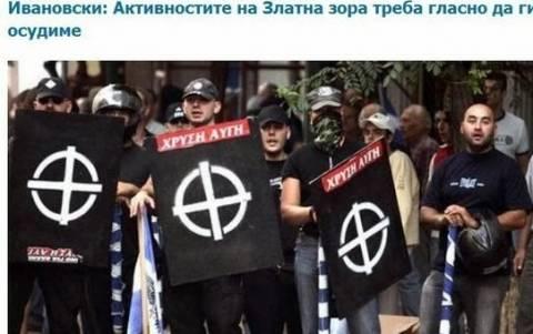 Και οι Σλάβοι Σκοπίων ...κατά της Χρυσής Αυγής