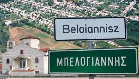 Επίσκεψη Γεροντόπουλου στο χωριό «Μπελογιάννης» στην Ουγγαρία