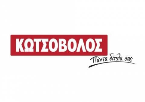 Έως και 200€ επιστροφή μετρητών από την Κωτσόβολος