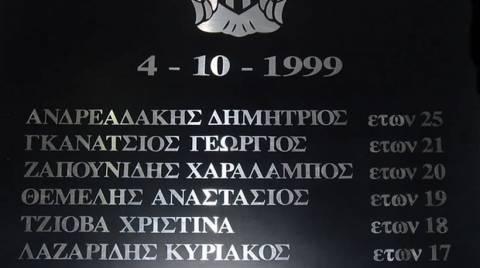 Συμπληρώθηκαν 14 χρόνια από την τραγωδία στα Τέμπη