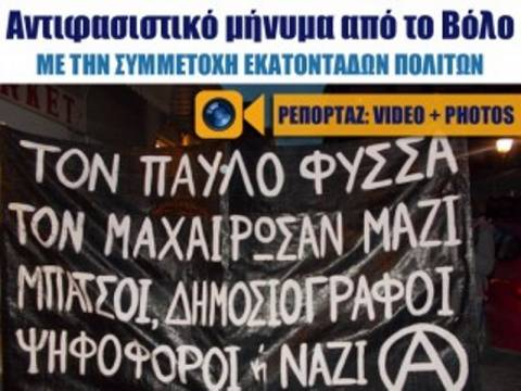 Aντιφασιστική πορεία στο Βόλο (vid)
