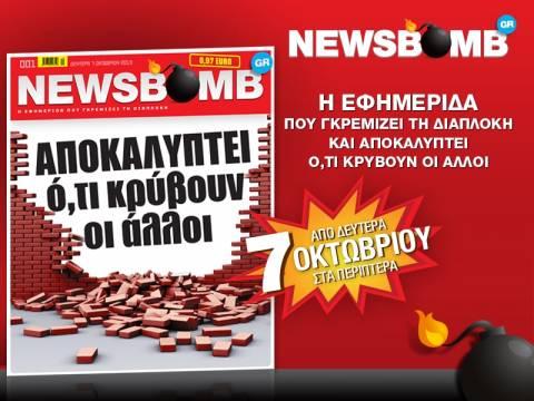 Βόμβες στη NEWSBOMB της Δευτέρας!