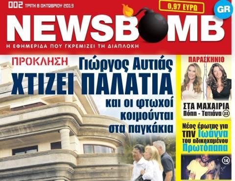 Δείτε το σημερινό πρωτοσέλιδο της εφημερίδας NEWSBOMB (8/10)
