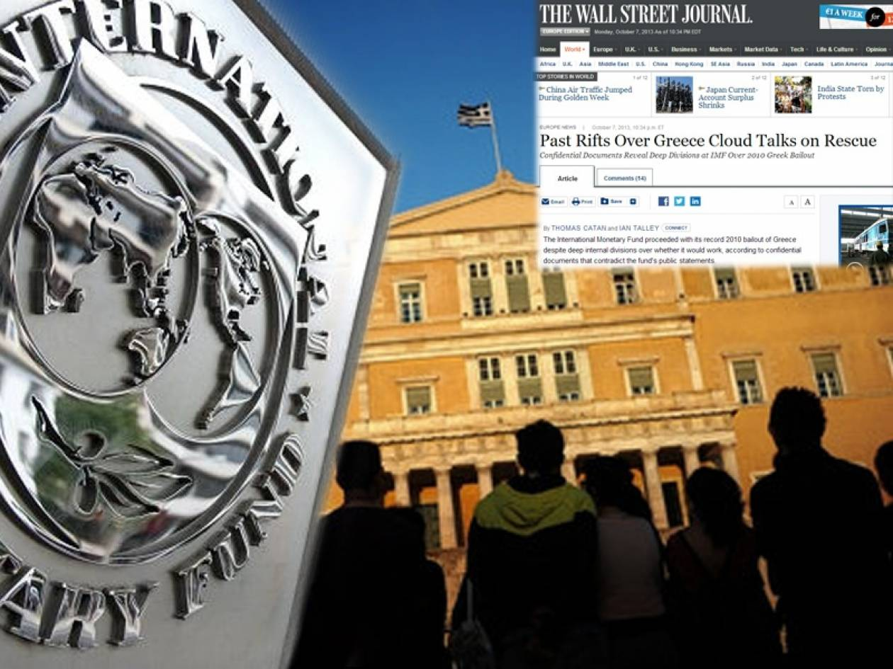 To ΔΝΤ ήξερε από το 2010 πως το ελληνικό πακέτο είναι «καταδικασμένο»