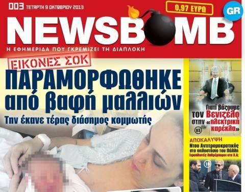 Δείτε το σημερινό πρωτοσέλιδο της εφημερίδας NEWSBOMB (9/10)