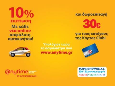 Πρωτοποριακή συνεργασία Anytime – Mαρινόπουλος με πολλαπλά προνόμια!