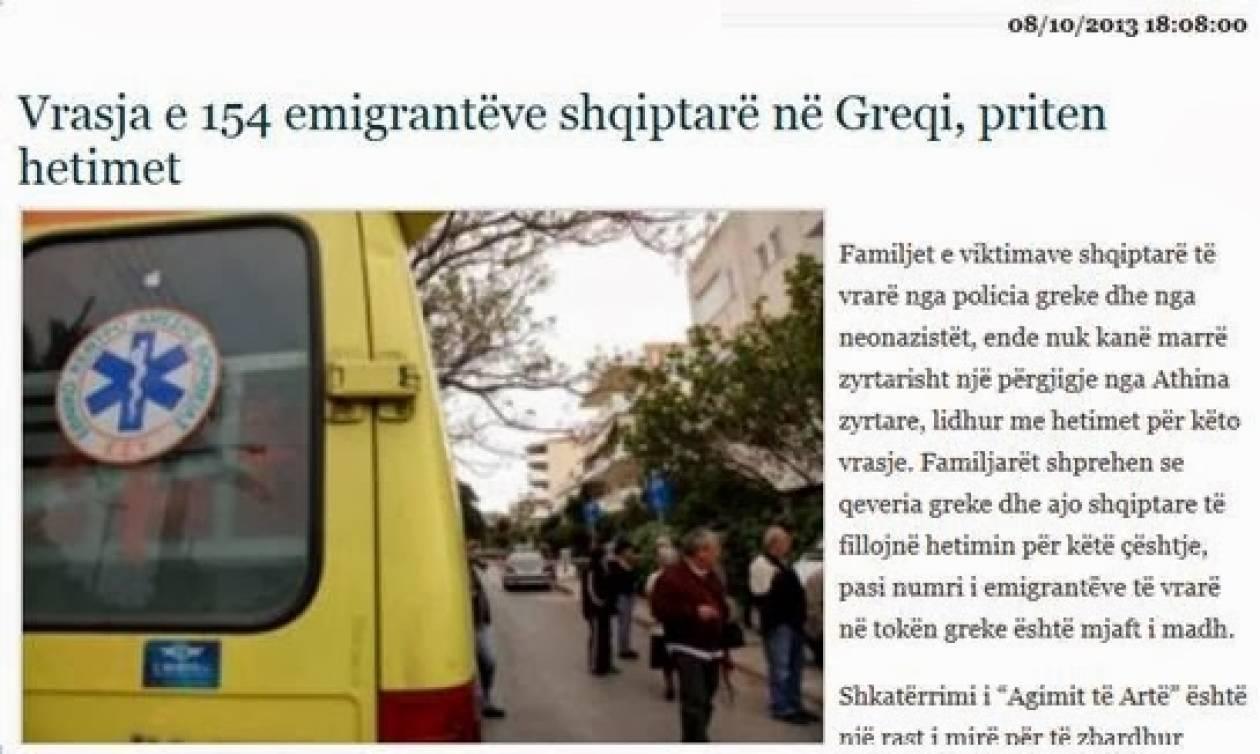 Αλβανία: Ανεξιχνίαστες δολοφονίες 154 Αλβανών στην Ελλάδα
