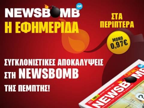 Συγκλονιστικές αποκαλύψεις στη NEWSBOMB της Πέμπτης!
