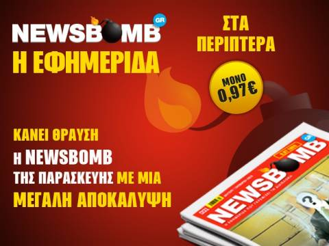 Κάνει θραύση η NEWSBOMB της Παρασκευής με μια μεγάλη αποκάλυψη