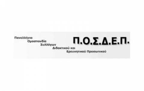 Επιστολή της ΠΟΣΔΕΠ στον υπουργό Παιδείας για καταδίκη καθηγητή