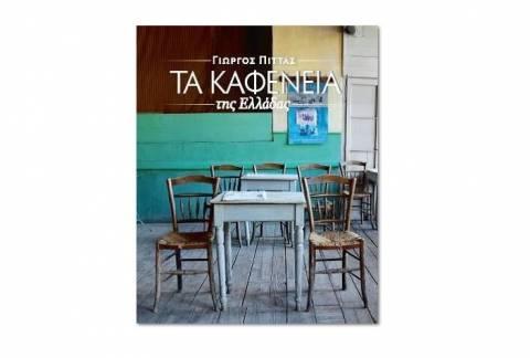 Τα «Καφενεία της Ελλάδας» με την υποστήριξη της FIX Hellas