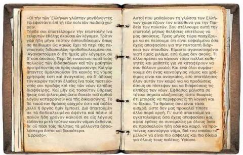 Mαθήματα αρχαίων ελληνικών από την Εκκλησία
