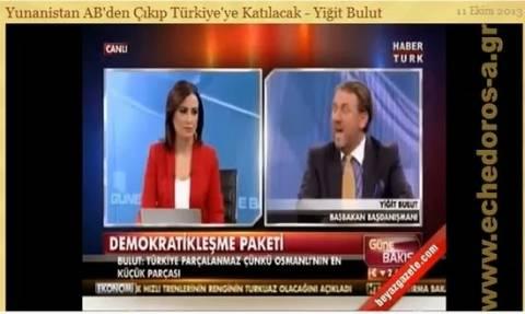 Σύμβουλος Ερντογάν: Οι Ελληνες θα έλεγαν ΝΑΙ σε Ενωση με Τουρκία
