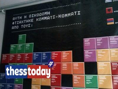 Δείτε τι έφτιαξαν 67 άτομα από 6 χώρες στη Θεσσαλονίκη (photos)