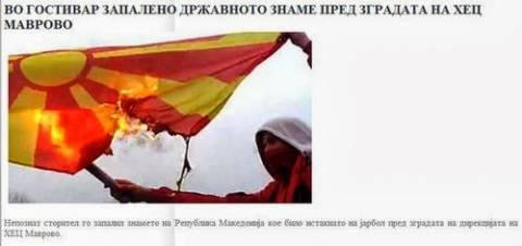 Σκόπια: Έκαψαν τη σημαία των Σκοπίων- άθικτη η αλβανική