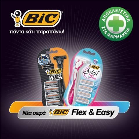 Η νέα σειρά BIC Flex & Easy είναι στα φαρμακεία!