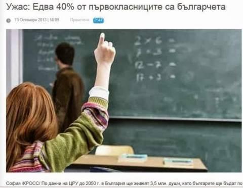 CIA: Το 2050 ο πληθυσμός της Βουλγαρίας θα έχει μειωθεί δραματικά