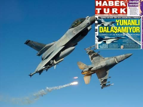 Τουρκική πρόκληση: «Οι Έλληνες δεν μπορούν να κάνουν αερομαχίες»