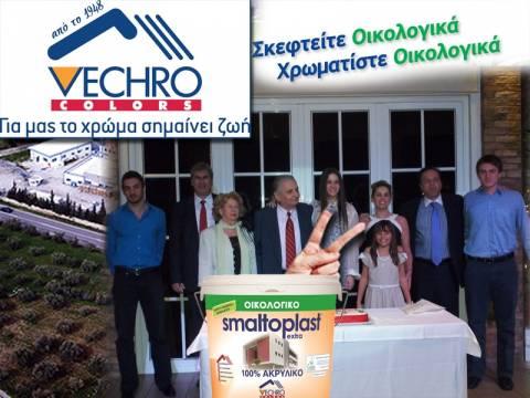 VECHRO: Μια οικογενειακή επιχείρηση που βάζει χρώμα στη ζωή μας