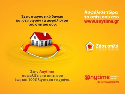 Anytime Home Economic: Γλιτώστε χρήματα από την ασφάλεια κατοικίας