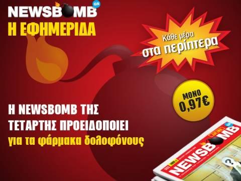 H NEWSBOMB της Τετάρτης προειδοποιεί για τα φάρμακα δολοφόνους