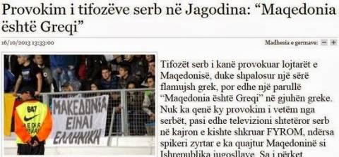 Σέρβοι σε Σκοπιανούς: Η Μακεδονία είναι ελληνική!