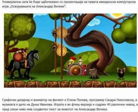 Οι «Κατακτήσεις του Μεγάλου Αλεξάνδρου» έγιναν παιχνίδι στα Σκόπια