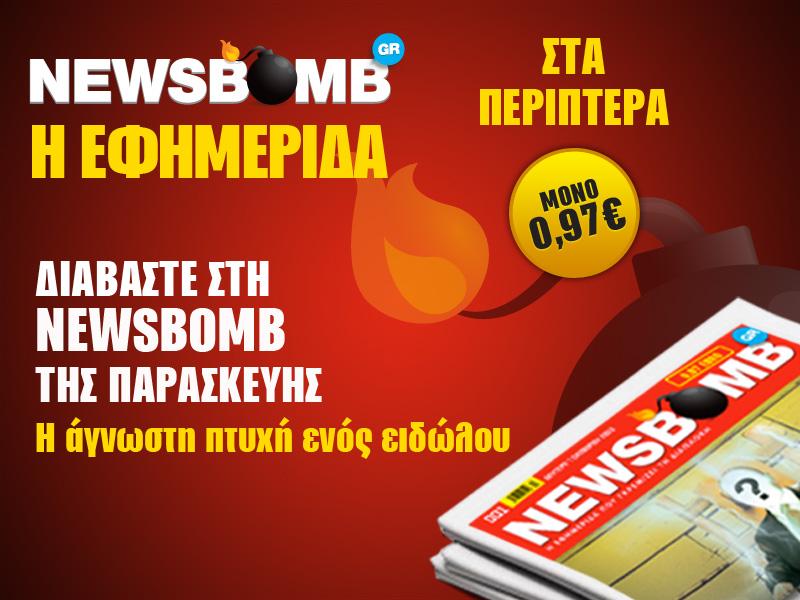 newsbomb mesa