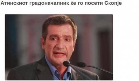 «Ο Δήμαρχος Αθηναίων στα Σκόπια»
