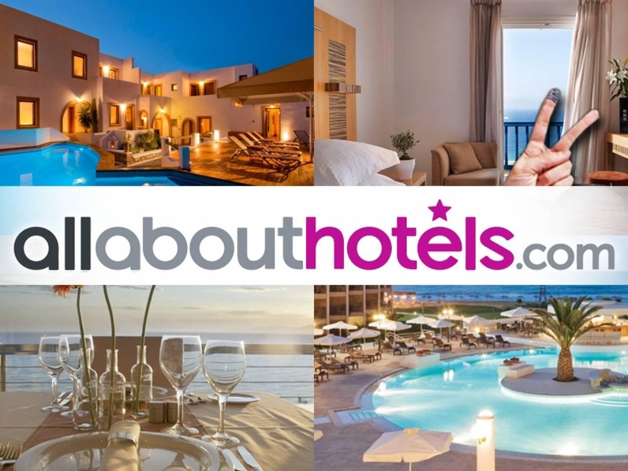 Allabouthotels.com: Άλλη πνοή στην τουριστική αγορά