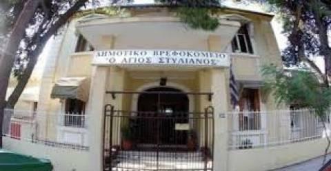 Δημοτικό Βρεφοκομείο Θεσσαλονίκης: Πρόσληψη 3 ατομών