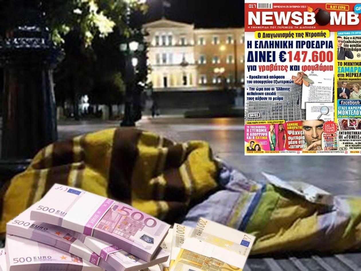 Η ελληνική προεδρία δίνει μέχρι 147.600 ευρώ για γραβάτες και φουλάρια
