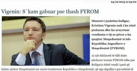 ΥΠΕΞ Βουλγαρίας: Δεν είναι λάθος μου που ανέφερα τα Σκόπια ως FYROM