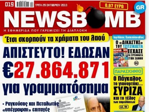 Δείτε το σημερινό πρωτοσέλιδο της εφημερίδας NEWSBOMB (29/10)