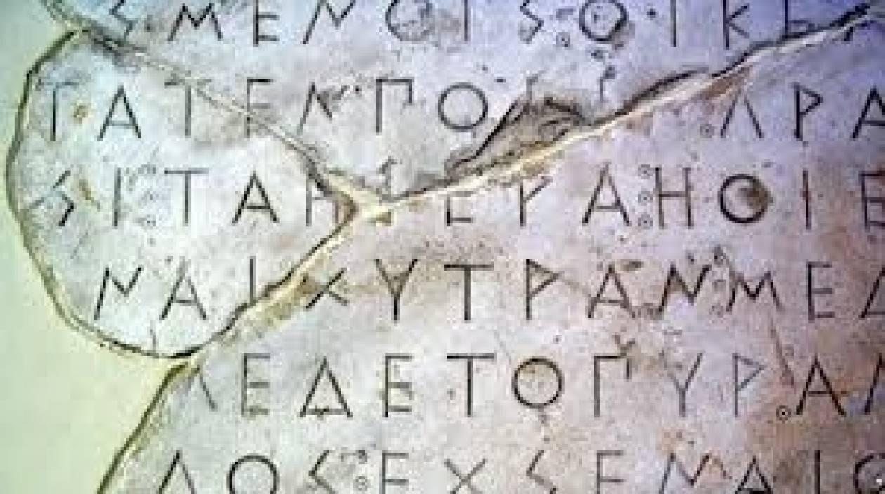 511497803a9a Ξέρετε πόσες ξένες λέξεις έχουν ρίζα ελληνική  - Newsbomb