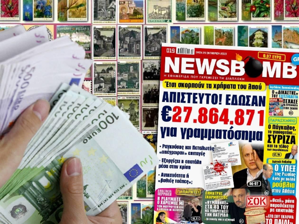 ΑΠΙΣΤΕΥΤΟ: Έδωσαν 27,8 εκατ. ευρώ για γραμματόσημα