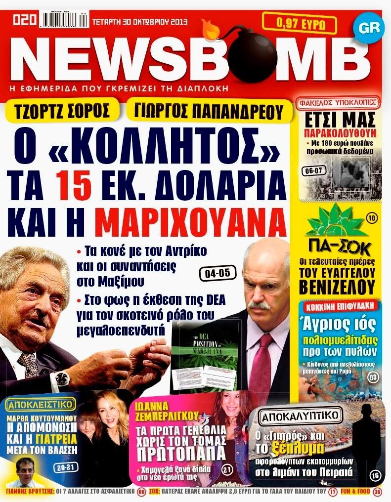 Δείτε το σημερινό πρωτοσέλιδο της εφημερίδας NEWSBOMB (30/10)