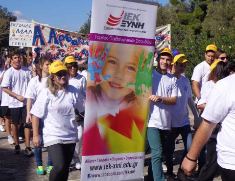 Ο τομέας παιδαγωγικών ΙΕΚ ΞΥΝΗ Αθήνας στον «Δικό μου μαραθώνιο»