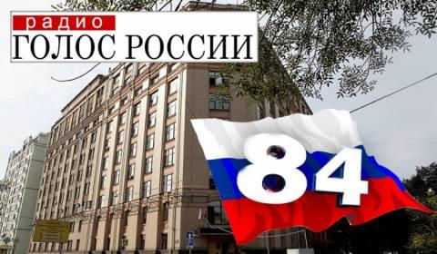 Ο ΡΣ «Η Φωνή της Ρωσίας» έκλεισε 84 χρόνια στον αέρα!
