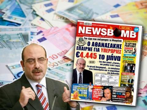 Ο Αθανασάκης  έπαιρνε για υπερωρίες 4.445 ευρώ το μήνα