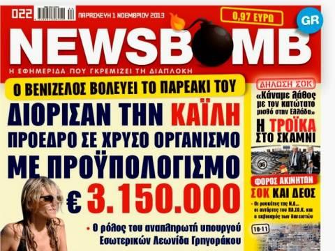 Δείτε το σημερινό πρωτοσέλιδο της εφημερίδας NEWSBOMB (01/10)
