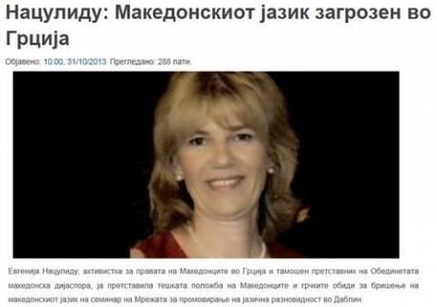 «Το σλαβικό ιδίωμα στην Ελλάδα απειλείται»